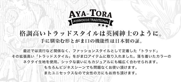 AYA-TORAシリーズ