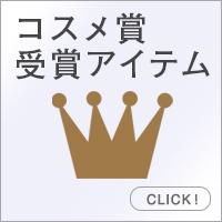 コスメ賞受賞アイテム