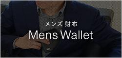 Mans Wallet メンズ 財布