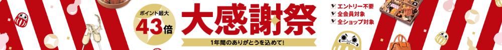 【楽天市場】大感謝祭|一年間のありがとうを込めて!