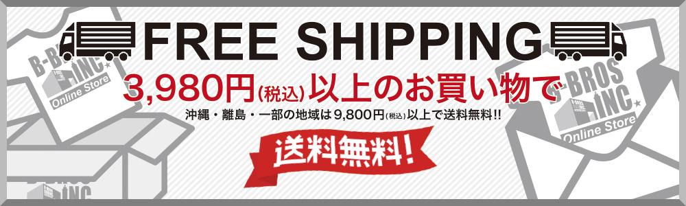 合計3,980円(沖縄・離島9,800円)以上のお買い物で送料無料でお届けします!