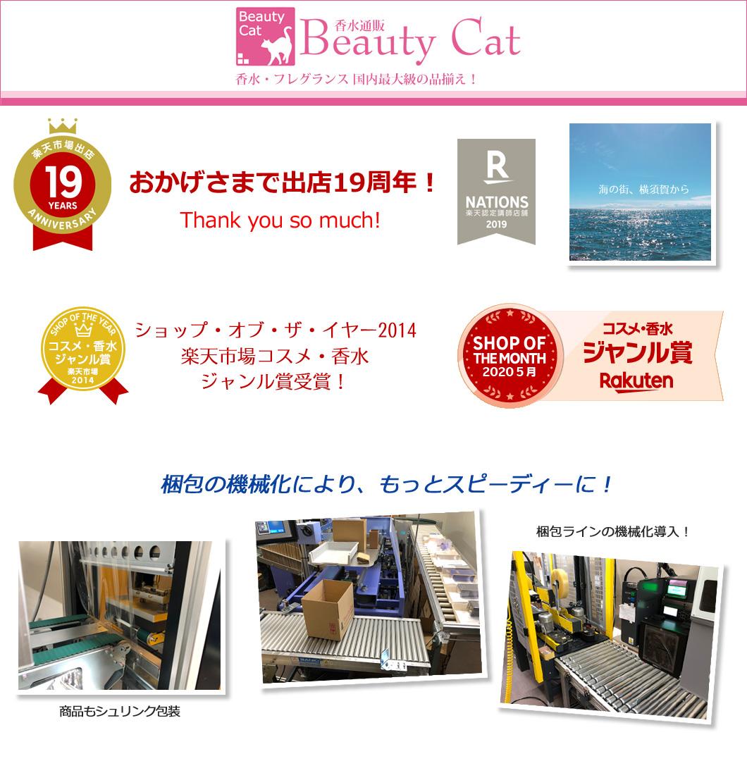 香水通販B-CAT.COM