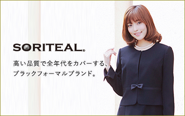 SORITEAL(ソリテール)シリーズ 高い品質で全年代をカバーする、ブラックフォーマルブランド。