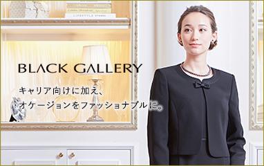 BLACK GALLERY(ブラックギャラリー) キャリア向けに加え、オケージョンをファッショナブルに。