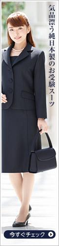 日本製のお受験スーツ
