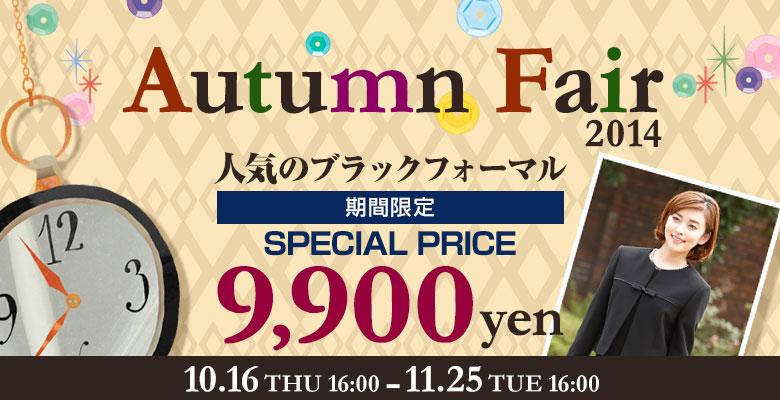 Autumn Fair 人気のブラックフォーマル期間限定SPECIAL PRICE 9,900円