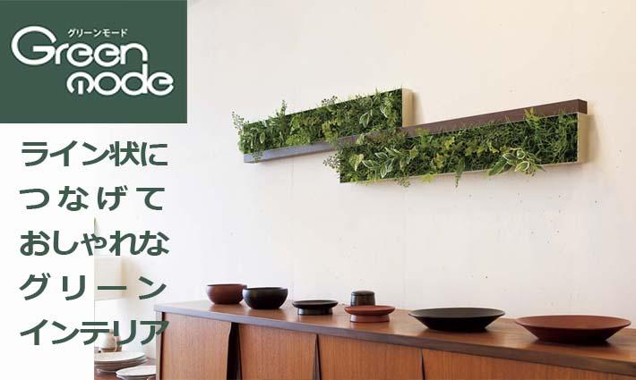 店舗&施設・ご自宅に 壁にネジで直付ける! ※外寸法:幅34cmX高さ17cmX奥行13cm ☆つなげて壁にグリーンのラインを作るパーツです♪