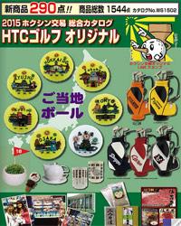 ホクシン HTCゴルフ