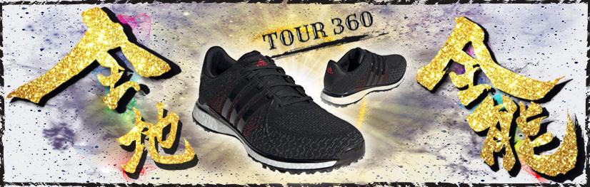 アディダス tour 360