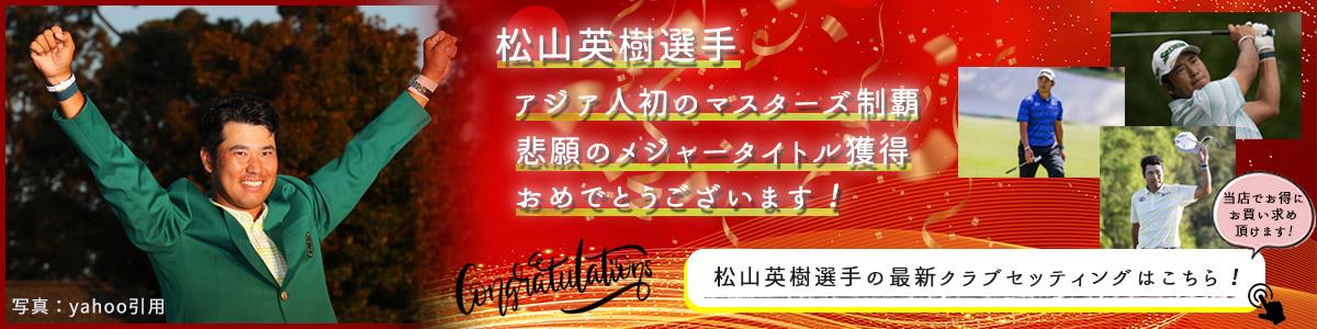 松山英樹 srixon masters