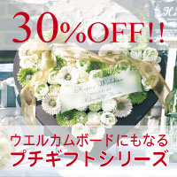 30%OFFプチギフト