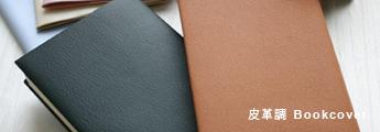 皮革調ブックカバー新色追加