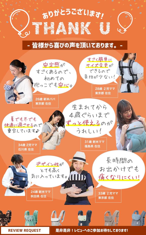 レビュー 感謝 /オムニ omni360 エルゴ baby-alice ベッビーアリス ergobaby