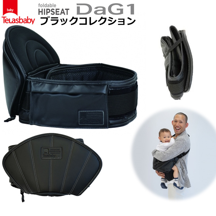 TeLasbaby(テラスベビー)DaG1ブラックコレクション ヒップシートキャリー