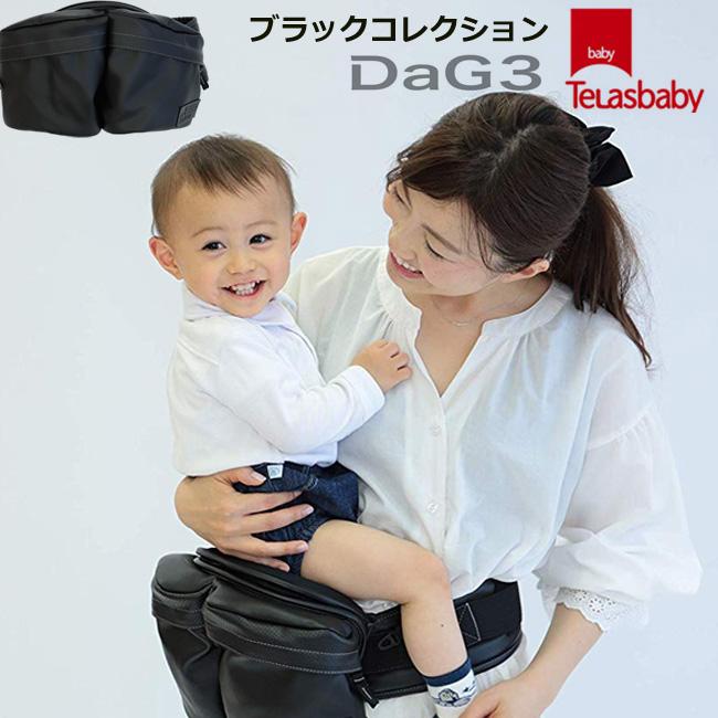 TeLasbaby(テラスベビー)DaG3ブラックコレクション ヒップシートウエストポーチ