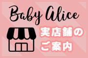Baby Alice実店舗のご案内