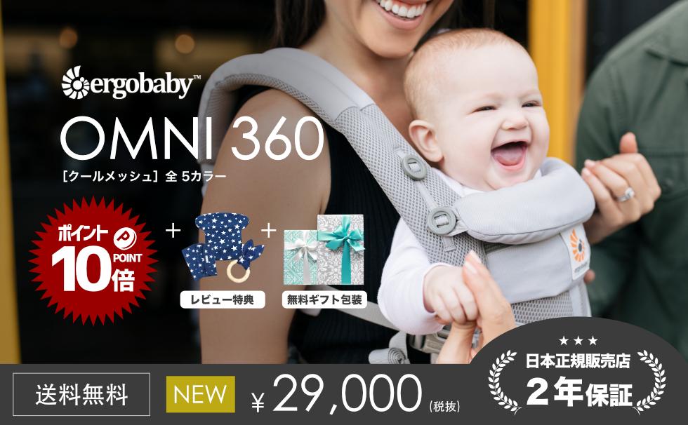 OMNI 360 クールメッシュ/ergobaby(エルゴベビー)