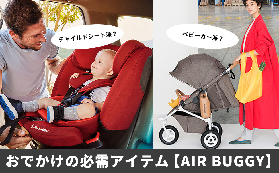 おでかけの必需アイテム/AIR BUGGY(エアバギー)