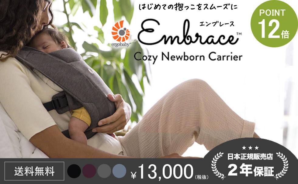 ニューボーンキャリア Embrace/ergobaby(エルゴベビー)
