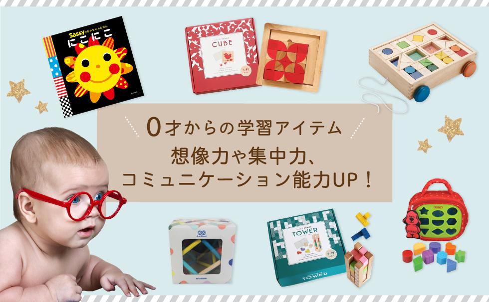 おもちゃ・知育玩具特集