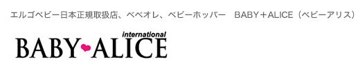 BABY ALICE エルゴベビー日本正規取扱店、ベベオレ、ベビーホッパー、BABYALICE