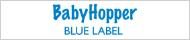 BabyHopper /エルゴのベビーアリス