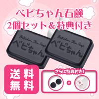 べビちゃん石鹸2個セット