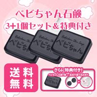 べビちゃん石鹸3個セット