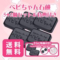べビちゃん石鹸5個セット