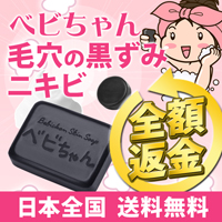 べビちゃん石鹸