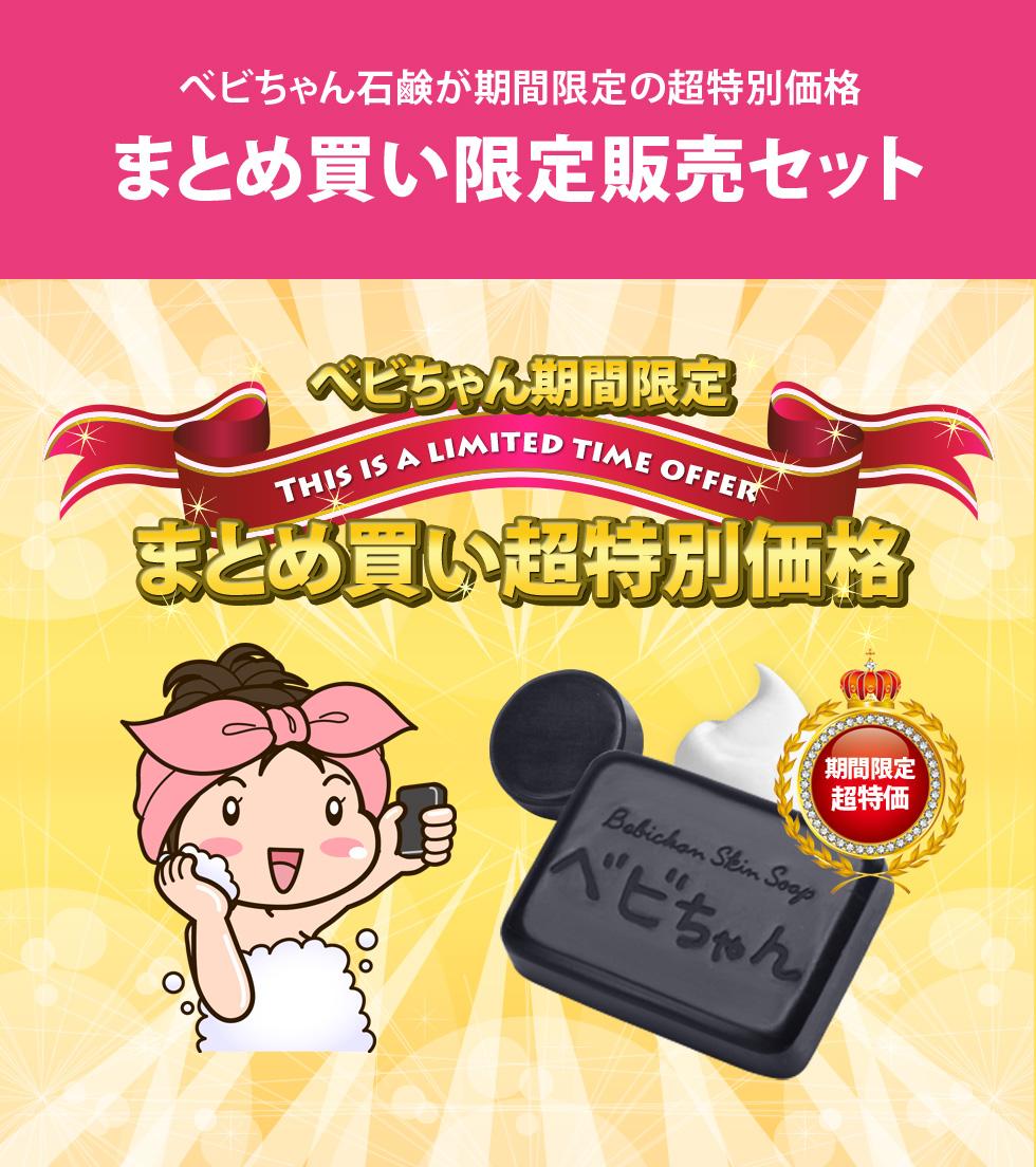 べビちゃん石鹸期間限定販売まとめ買いセット
