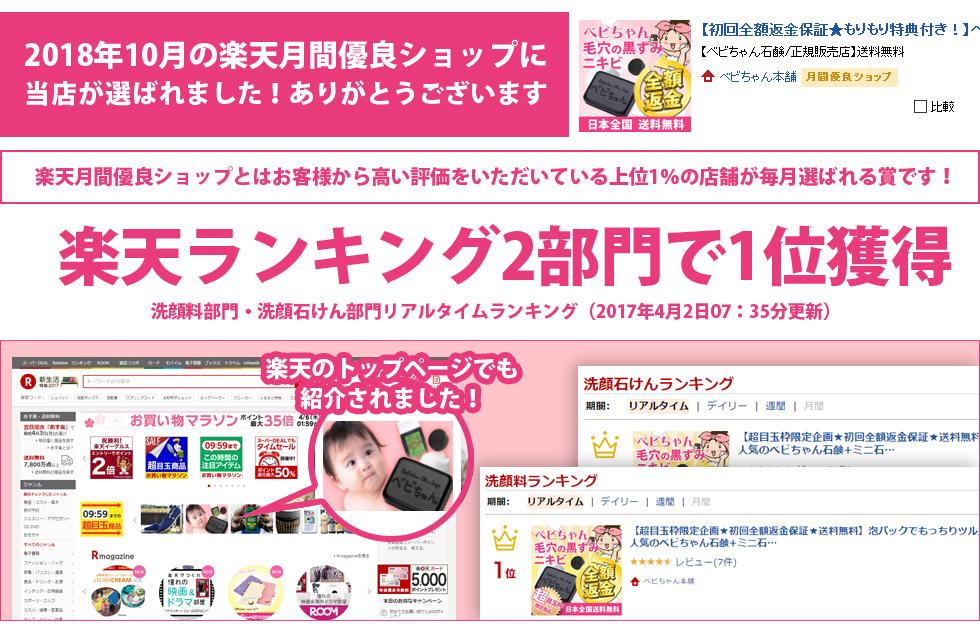 べビちゃん石鹸ランキング獲得
