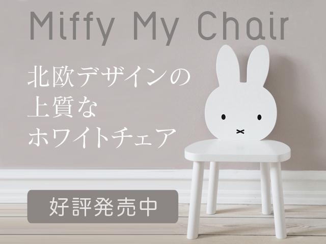 ミッフィ椅子新発売