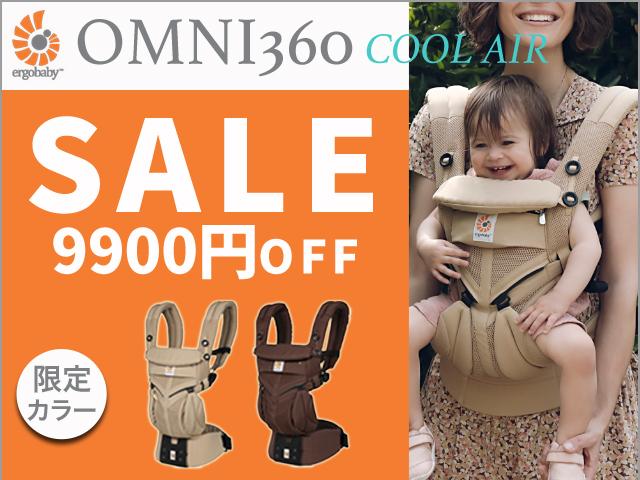 omin360SALE価格商品