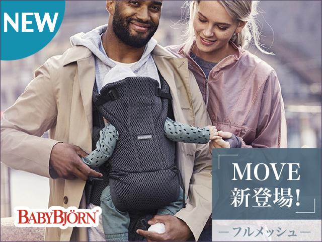 BabyBjorn(ベビービョルン) ベビーキャリア MOVEエアリーメッシュ
