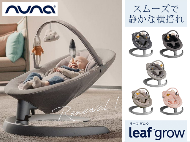 nuna(ヌナ) リーフグロウ トイバー付【メーカー直送】
