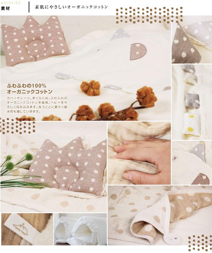 NAOMI ITO OMINA マストアイテム オーガニックコットン ベビー布団セットは、素肌に優しいオーガニックコットン使用。洗うごとに柔らかく吸水性も増していきます。