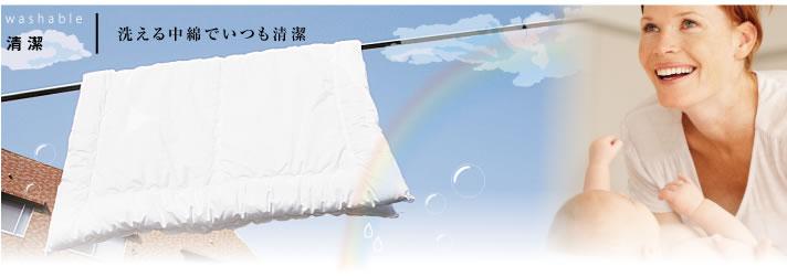 NAOMI ITO OMINA マストアイテム オーガニックコットン ベビー布団セットは、こまめに洗うことができ、清潔を保てるようにお家で簡単に洗える中綿、「ウォッシャブルわた」を使用。