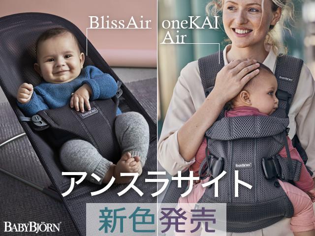 ビョルン onekai bliss air アンスラサイト新色発売
