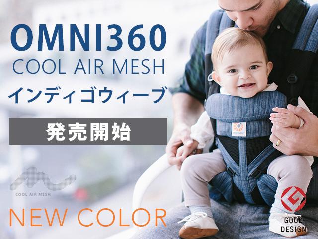 OMNI360クールエア ブラック