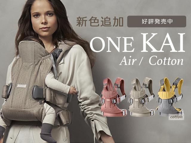 ONE KAI 新色追加