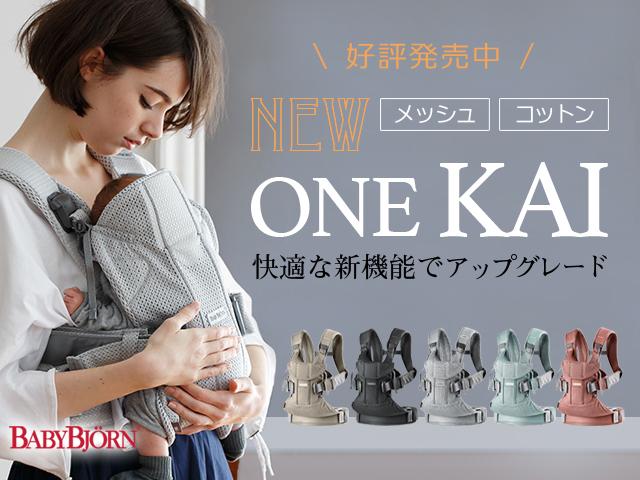 ONE KAI