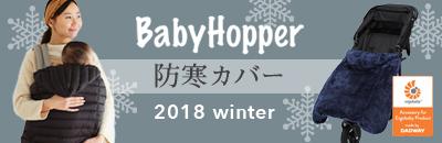 BabyHopper エルゴ専用のダウンケープ