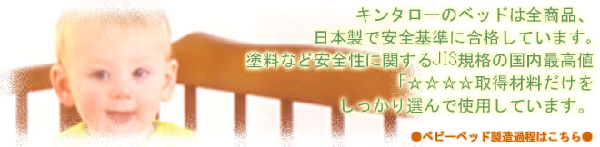 キンタローのベビーベッドは日本製。自社工場でていねいに作られています。