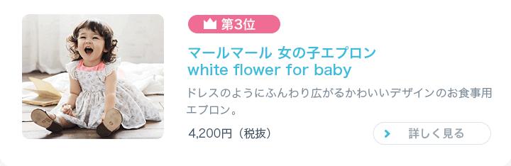 マールマール 女の子エプロン white flower for baby