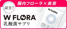 W FLORA 乳酸菌サプリ 腸内フローラ×乳酸菌