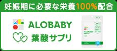アロベビー 葉酸サプリ 妊娠期に必要な栄養100%配合