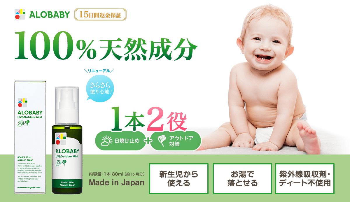 赤ちゃんのUV・虫よけ対策【アロベビー UV&アウトドアミスト】