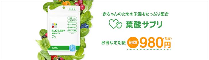 赤ちゃんのための栄養をたっぷり配合 葉酸サプリ お得な定期便 初回980円(税抜)