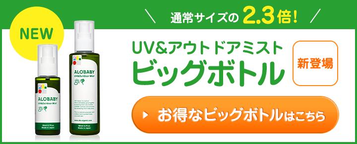 UV&アウトドアミストビッグボトル新登場